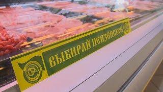 На полках пензенских магазинов стало больше местных продуктов