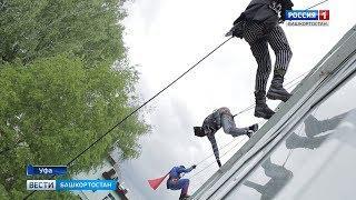 В Уфе росгвардейцы спустились с крыши РДКБ в костюмах супергероев из комиксов