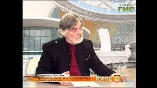 """""""Город С"""" от 14.03.2018"""