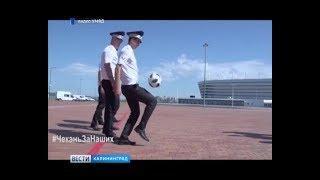 Калининградские полицейские сняли клип в поддержку российской сборной