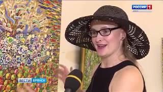 В Брянске открылась выставка Александра Поддубного