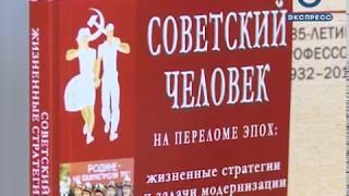 В Губернаторском доме Пензы презентовали труды краеведов и историков