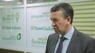 Первый центр оказания услуг для бизнеса открылся на Камчатке | Новости сегодня| Масс Медиа