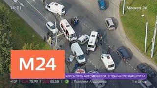 На севере столицы столкнулись 5 автомобилей - Москва 24