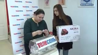 Журнал «Телесемь» готовит второй этап конкурса «Счастливый билет»