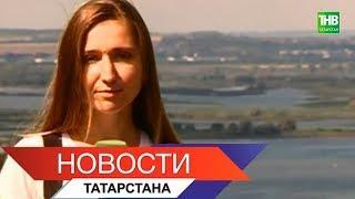 Новости Татарстана 15/08/18 ТНВ