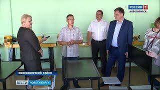 Кудряшовская школа №25 прошла приёмку к новому учебному году