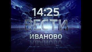ВЕСТИ ИВАНОВО 14 25 ОТ 09 11 18