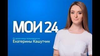 """«Большой репортаж» ТВК Екатерины Кашутчик: """"Мои 24"""""""