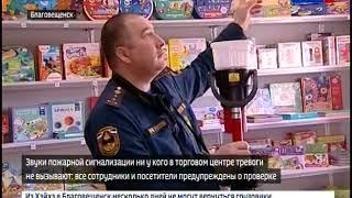 Очередной торговый центр в Благовещенске проверили на пожарную безопасность