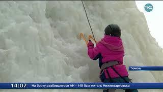 В Тюмени определили лучших ледолазов