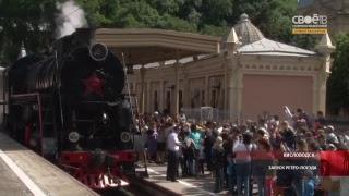 Запуск ретро-поезда г. Кисловодск