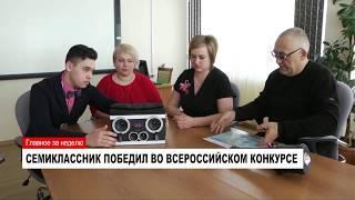 НОВОСТИ. Обзор за неделю от 21.04.2018 с Ольгой Тишениной