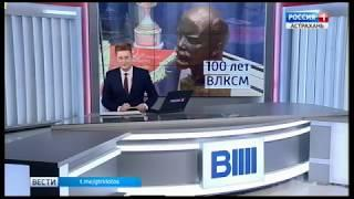 В Астрахани отметили 100-летие комсомола