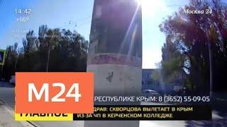 Число жертв теракта в Керчи увеличилось до 13 человек - Москва 24