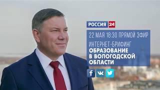 Интернет-брифинг губернатора Вологодской области Олега Кувшинникова