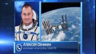 Космонавт Алексей Овчинин составит отчет об аварийной ситуации на «Союзе»