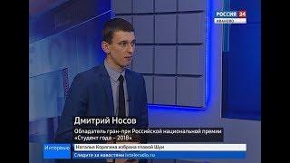 РОССИЯ 24 ИВАНОВО ВЕСТИ ИНТЕРВЬЮ НОСОВ Д