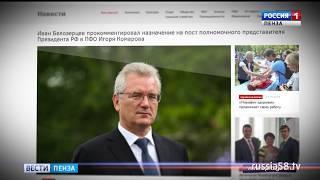 Пензенский губернатор прокомментировал назначение нового полпреда президента в ПФО