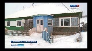В селе Дехановка в Бейском районе власти решают вопрос с медицинской помощью. 19.02.2018