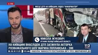 В ДТП погибла украинская актриса Марина Поплавська