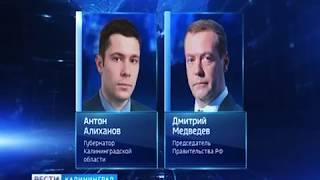 Дмитрий Медведев посетит Калининградскую область