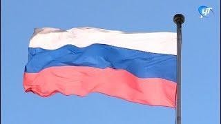 Российский триколор отмечает очередную годовщину