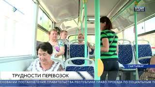 Трудности перевозок: бесплатный проезд не отменят