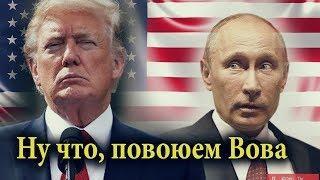 СМОТРИМ США И РОССИЯ НАЧАЛИ ПОДГОТОВКУ