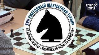Геннадий Шантуров приглашает на шахматный турнир