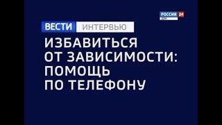 «ВЕСТИ. Интервью - Избавиться от зависимости: помощь по телефону» эфир от 04.10.18