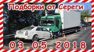 Подборка ДТП 03.05.2018  сегодня на видеорегистратор Май 2018