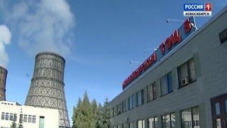 В Новосибирске обсуждают возможность перехода ТЭЦ-5 на бурый уголь