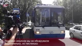 Прибытие троллейбуса