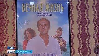 Алексей Гуськов представил уфимцам свой новый фильм