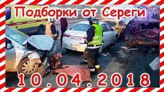 Подборка ДТП  сегодня 10.04.2018 на видеорегистратор Апрель 2018