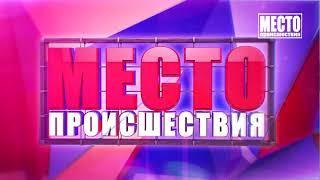 Обзор аварий  Женщина на Мицубиси въехала в ГАЗ Юрьянский  Место происшествия 23 11 2018