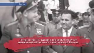 Первый в открытом космосе: Алексей Леонов отмечает День рождения