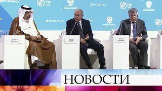 Владимир Путин посетил международный форум «Российская энергетическая неделя».