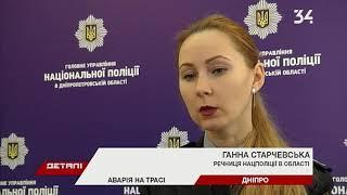 Под Павлоградом в ДТП погибли 4 человека, трое в больнице