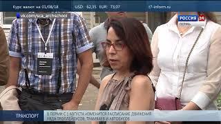 Пермь. Новости культуры 31.07.2018