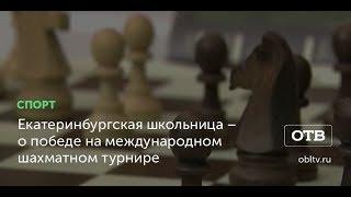 Екатеринбургская школьница – о победе на международном шахматном турнире