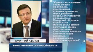Дмитрий Азаров поздравил жителей Самарской области с Днем семьи, любви и верности