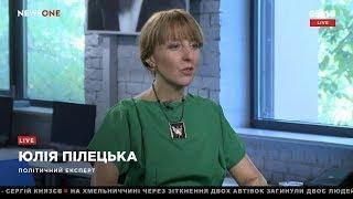 Пилецкая: в первую очередь, от конфликта США и РФ будут страдать обычные украинцы 12.08.18