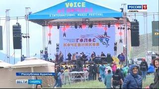 В Бурятии завершился масштабный музыкальный фестиваль «Голос Кочевников»