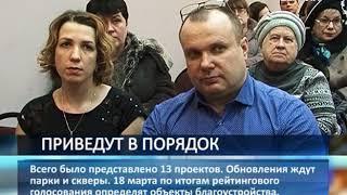 Жители Кировского района Самары обсудили проекты благоустройства в рамках федеральной программы