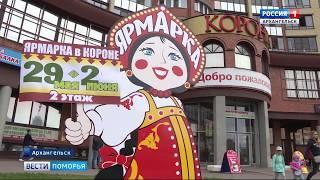 В Архангельске открылась Межрегиональная ярмарка