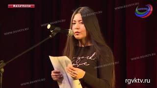 В Махачкале подвели итоги конкурса «Мой край родной»