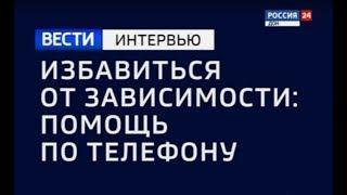 «ВЕСТИ. Интервью - Избавиться от зависимости: помощь по телефону» эфир от 20.09.18