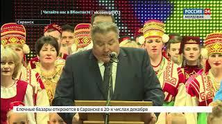 В Саранске прошел гала концерт фестиваля «Шумбрат, Мордовия»